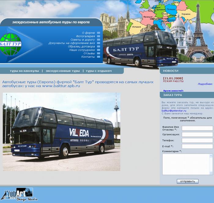 туры по европе автобусные горящие